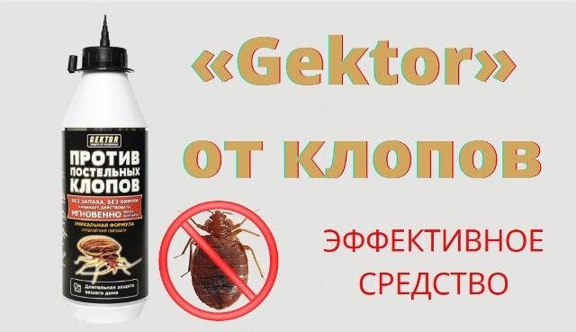 """Gektor"" эффективное средство от клопов"
